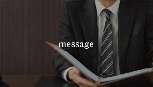 ワダからのメッセージ
