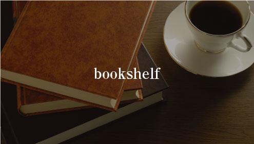 和田の本棚